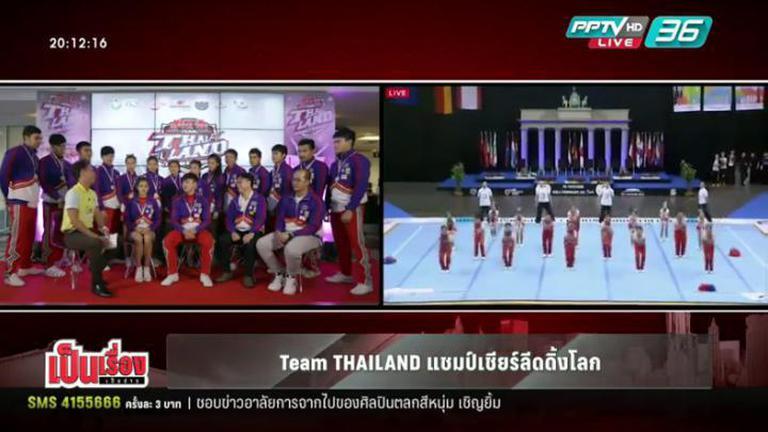 """เปิดใจ """"ทีมไทยแลนด์"""" แชมป์เชียร์ลีดดิ้งโลก"""