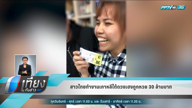 สาวไทยในเกาหลีใต้ ถูกหวย 30 ล้าน เตรียมบินกลับไทยรับรางวัล