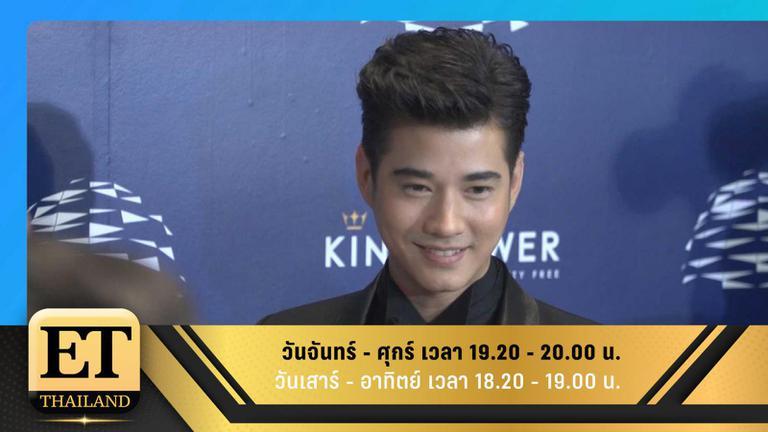 ET Thailand 16 มีนาคม 2561