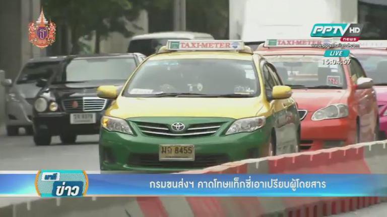 กรมขนส่งฯ เตรียมลงดาบ ถอนใบอนุญาต แท็กซี่เอาเปรียบผู้โดยสาร