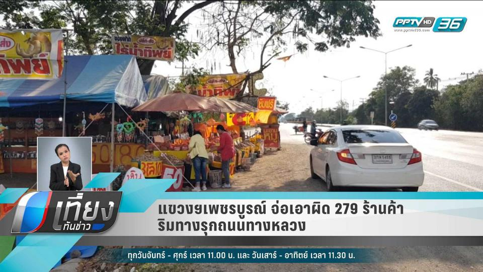 ทางหลวงเตรียมแจ้งจับ 279 ร้านขายมะขามหวานริมถนน