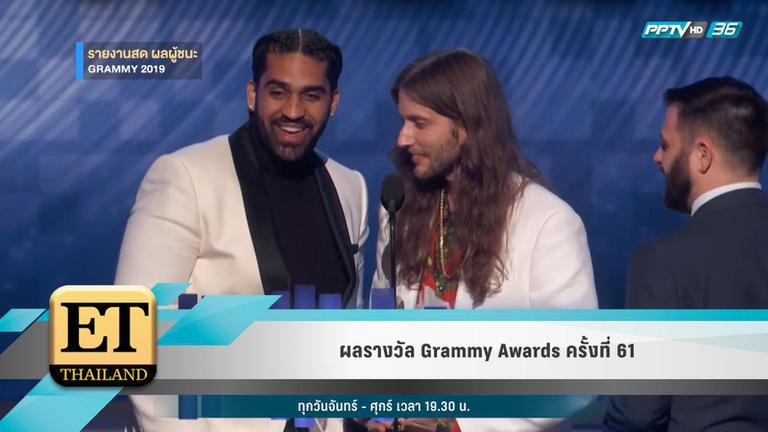 ผลรางวัล Grammy Awards ครั้งที่ 61