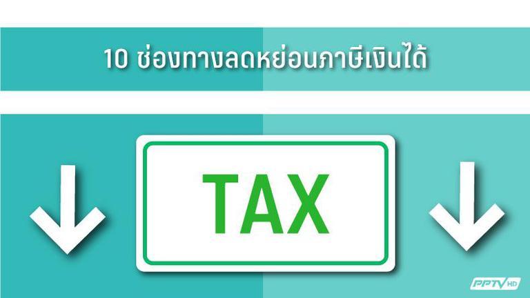 10 ช่องทางลดหย่อนภาษีเงินได้