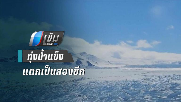 ทุ่งน้ำแข็งขนาดใหญ่ของชิลีแตกออกเป็น 2 ส่วน