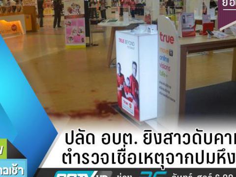 ยกทัพข่าวเช้า : สังหารโหดกลางห้างดังชุมพร คาดปมชู้สาว