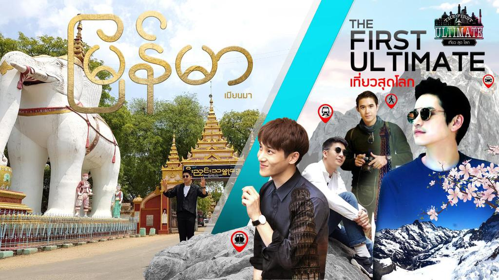 Myanmar ตอน 2