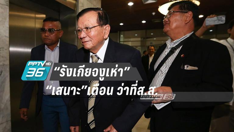 """""""เสนาะ"""" เตือน ว่าที่ส.ส. เพื่อไทยอย่าคิดเป็นงูเห่า"""