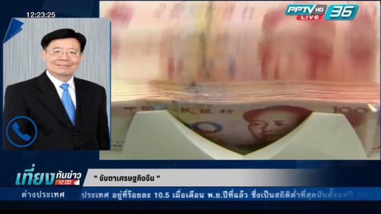 """""""สมภพ มานะรังสรรค์"""" วิเคราะห์เศรษฐกิจจีน กระทบไทย?"""