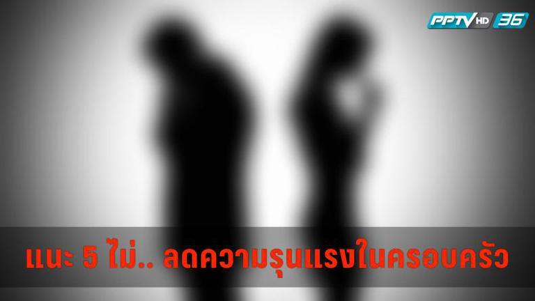 แนะ 5 ไม่.. ลดความรุนแรงในครอบครัว