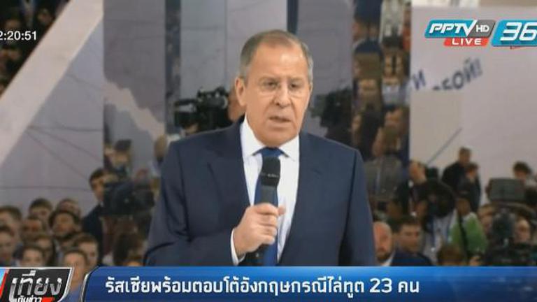 รัสเซียพร้อมตอบโต้อังกฤษปมไล่ทูต 23 คน