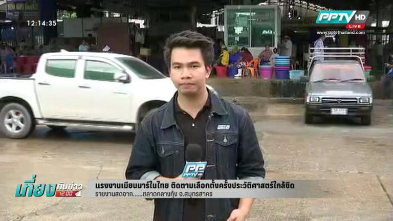 แรงงานเมียนมาร์ในไทย ติดตามเลือกตั้งครั้งประวัติศาสตร์ใกล้ชิด (คลิป)