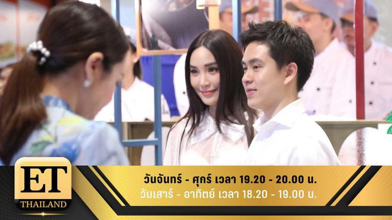 ET Thailand 12 เมษายน 2562