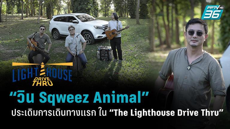 """""""วิน Sqweez Animal"""" ร่วมประเดิม การเดินทางสุดสนุก ใน """"The Lighthouse Drive Thru"""" 10 ม.ค.นี้ ห้ามพลาด!!"""