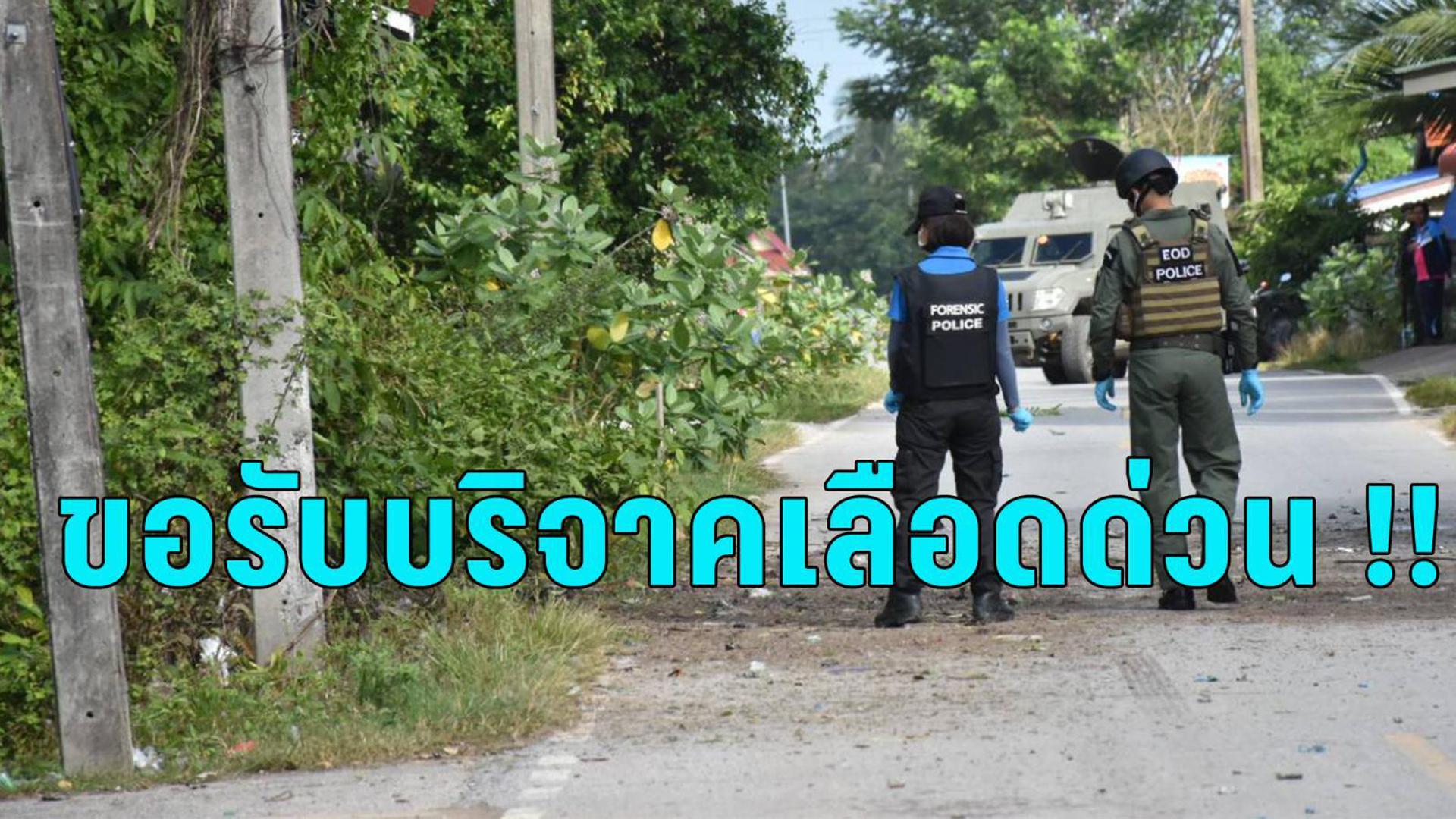 ต้องตัดขา!!  2  ตำรวจเหยื่อบึ้มป่วนใต้  ขอบริจาคเลือดด่วน