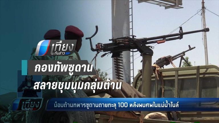 ม็อบต้าน รบ.ทหารซูดาน เสียชีวิตทะลุ 100 คน