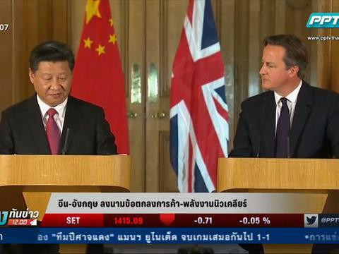 จีน-อังกฤษ ลงนามข้อตกลงการค้า-พลังงานนิวเคลียร์
