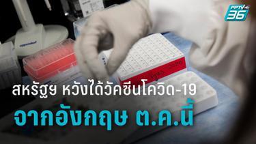 สหรัฐฯ หวังได้วัคซีนโควิด-19 จากบริษัทยาอังกฤษ ต.ค.นี้