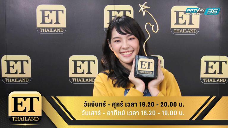 ET Thailand 2 พฤศจิกายน 2561
