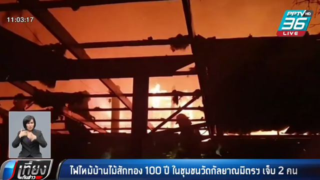 ไฟไหม้บ้านไม้สักทอง 100 ปี ในชุมชนวัดกัลยาณมิตรฯ เจ็บ 2 คน