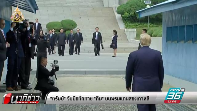 """ทรัมป์ จับมือ """"คิม จอง-อึน"""" บนพรมแดนสองเกาหลี"""