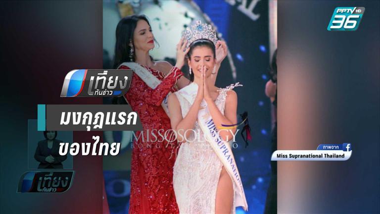 'แอนโทเนีย โพซิ้ว' สาวไทยคว้ามงกุฎ 'มิสซูปร้า เนชั่นแนล 2019'