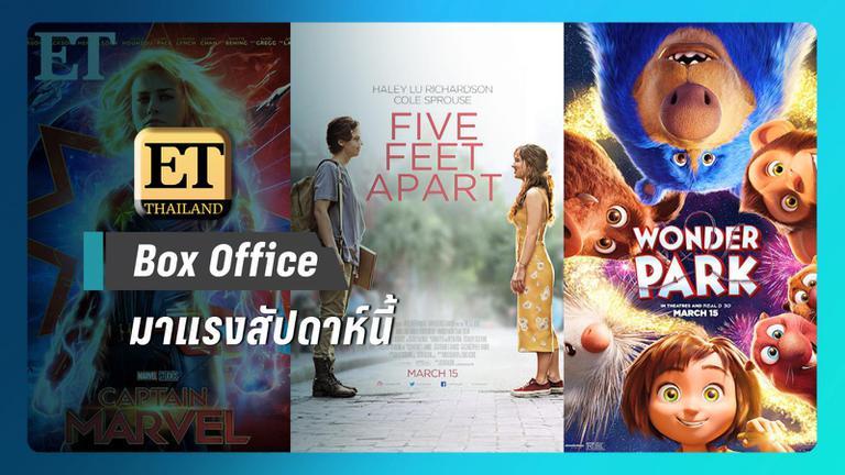 หนัง Box Office มาแรงสัปดาห์นี้