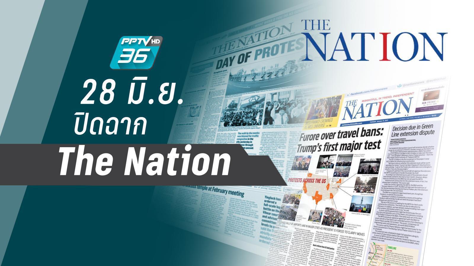 28 มิ.ย. ปิดฉาก The Nation