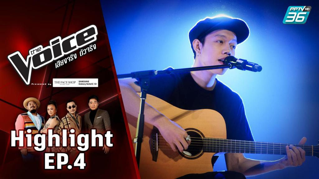 The Voice 2019 | หนุ่ม ม.6 ของดีนครพนม! | Highlight EP4