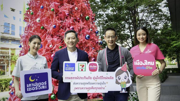 เมืองไทยประกันชีวิต-เคาน์เตอร์เวอร์วิสส่งความสุขช่วงปีใหม่ 63