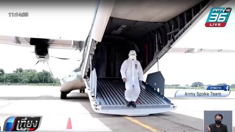 ผบ.ทบ.สั่งเอาเครื่องบิน บล.295 ส่งผู้ป่วยโควิด-19 กลับบ้าน