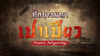 ศึกนางพญาเปาเปียว Treasure Safeguarding