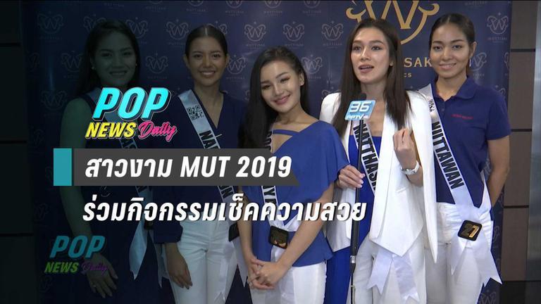 สาวงาม MUT 2019 ร่วมกิจกรรมเช็คความสวย