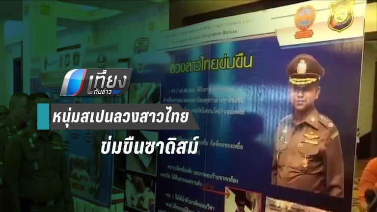 หนุ่มสเปนลวงสาวไทย จับมัดใส่กุญแจมือข่มขืน