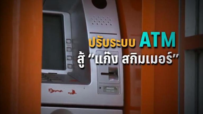 """ปรับระบบ ATM สู้ """"แก๊งสกิมเมอร์"""" (คลิป)"""