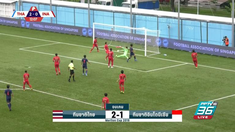 """""""ไทย"""" เฉือน """"อินโดนีเซีย"""" 2-1 เข้าชิงเมอร์ไลออนส์ คัพ"""