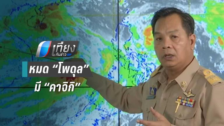 """พายุ""""คาจิกิ"""" จ่อคิวเข้าไทย  แจง """"พายุเหล่งเหลง"""" ไม่กระทบไทย"""
