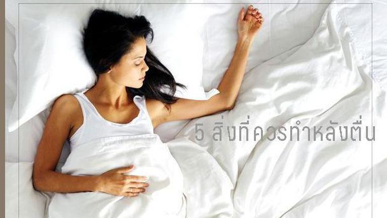 นี่แหละ! 5 สิ่งที่ควรลองทำหลังตื่น