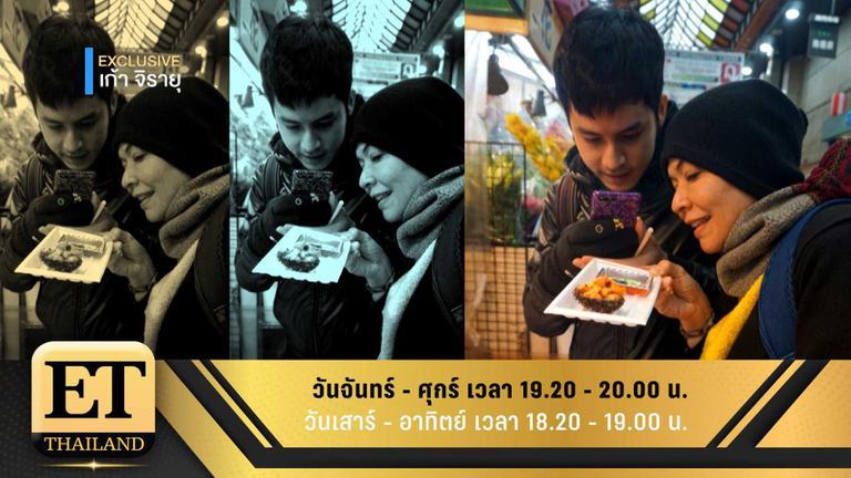 ET Thailand 5 พฤษภาคม 2561