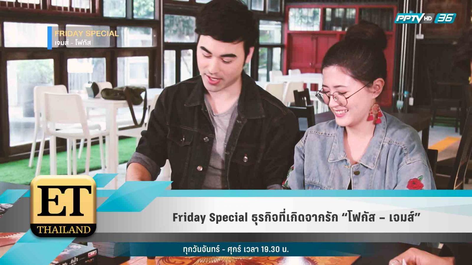 """Friday Special ธุรกิจที่เกิดจากรัก """"โฟกัส – เจมส์"""""""