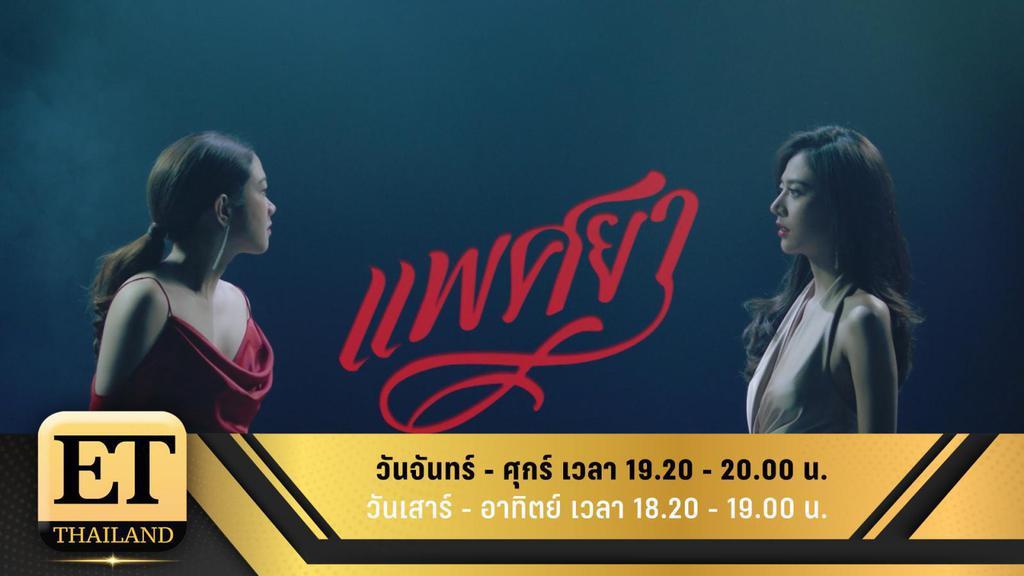 ET Thailand 8 พฤษภาคม 2562