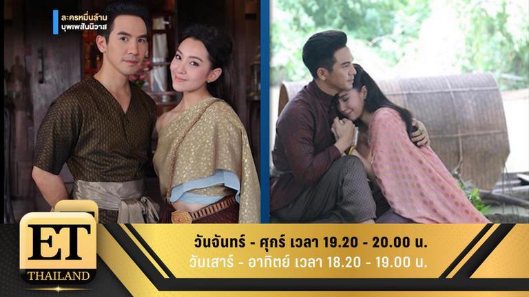 ET Thailand 11 เมษายน 2561