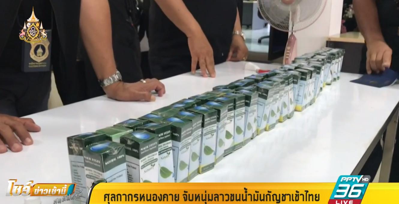 รวบหนุ่มลาวขนน้ำมันกัญชาเข้าไทย อ้างมีออเดอร์จากกลุ่มผู้ป่วยมะเร็ง