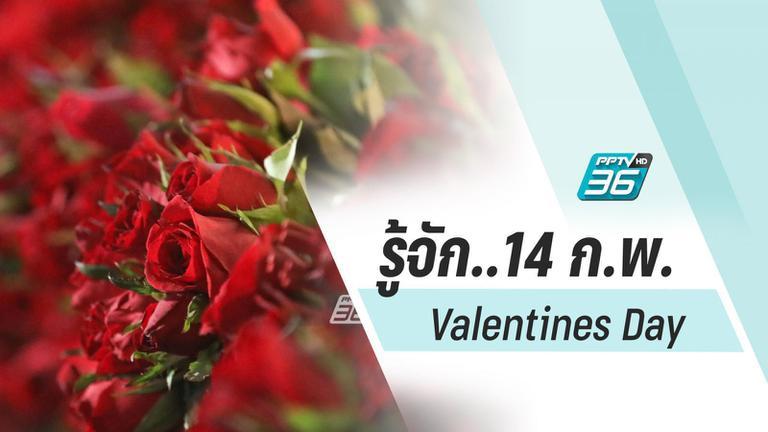 """รู้จัก """"วันวาเลนไทน์"""" 14 กุมภาพันธ์ Valentines Day 2020"""
