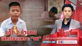 """อึ้ง!  มีเด็กไทย 2 ล้านคน เสี่ยงหยุดเรียนกลางคัน เพราะความยากจน ชี้ """"เรียนฟรี"""" แก้ปัญหาไม่พอ"""