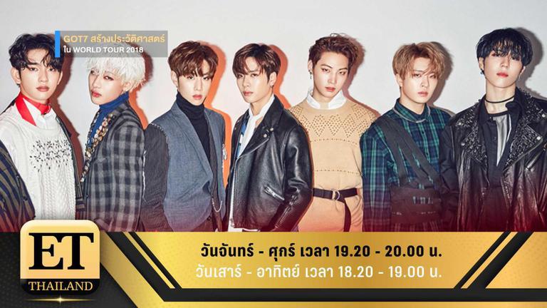 ET Thailand 26 มิถุนายน 2561