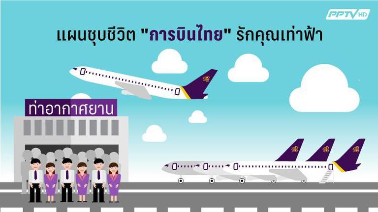 """แจกแจง 5 แผนชุบชีวิต """"การบินไทย"""" รักคุณเท่าฟ้า"""