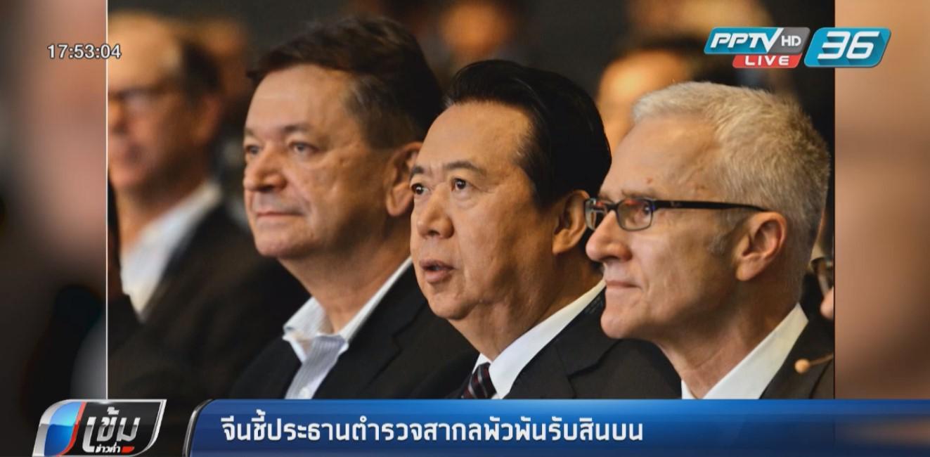 """จีนชี้ """"ประธานตำรวจสากล"""" พัวพันรับสินบน"""
