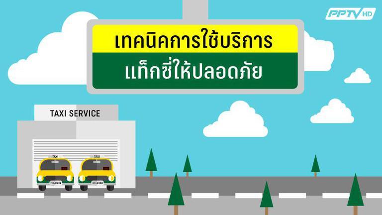 เทคนิคการใช้บริการรถแท็กซี่ให้ปลอดภัย
