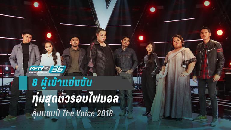8 ผู้เข้าแข่งขัน ทุ่มสุดตัวรอบไฟนอล ลุ้นแชมป์ The Voice 2018