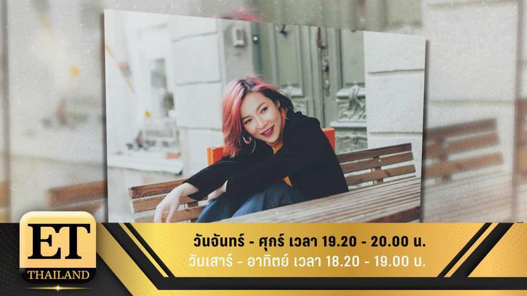 ET Thailand 5 กรกฎาคม 2562